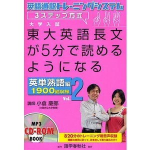 東大英語長文が5分で読めるようになる 英語通訳トレーニングシステム3ステップ方式 英単熟語編Vol.2/小倉慶郎