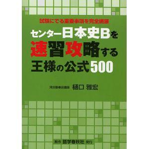 センター日本史Bを速習攻略する王様の公式500 試験にでる重要事項を完全網羅/樋口雅宏