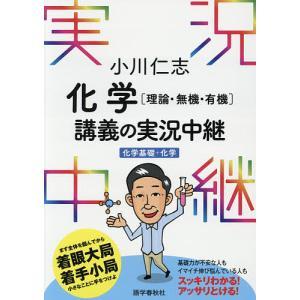 小川仁志化学〈理論・無機・有機〉講義の実況中継/小川仁志