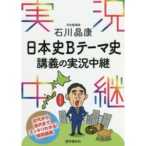 石川晶康日本史Bテーマ史講義の実況中継/石川晶康