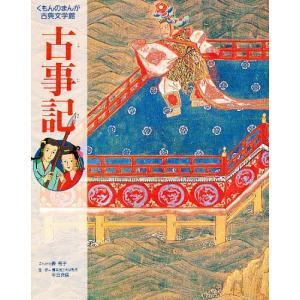 画:森有子 出版社:くもん出版 発行年月:1990年04月 シリーズ名等:くもんのまんが古典文学館 ...