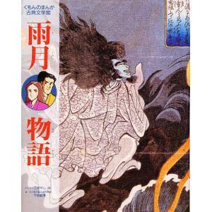 雨月物語/上田秋成/こばやし将|boox