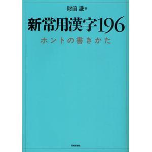 日曜はクーポン有/ 新常用漢字196 ホントの書きかた/財前謙