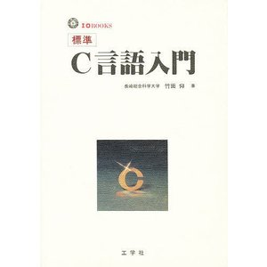 標準C言語入門/竹田仰