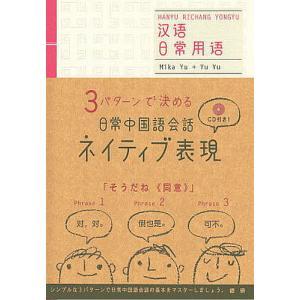 日常中国語会話ネイティブ表現 3パターンで決める/于美香/于羽