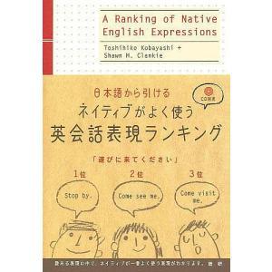 日本語から引けるネイティブがよく使う英会話表現ランキング/小林敏彦/ShawnM.Clankie