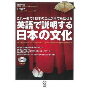 著:植田一三 著:上田敏子 出版社:語研 発行年月:2009年06月