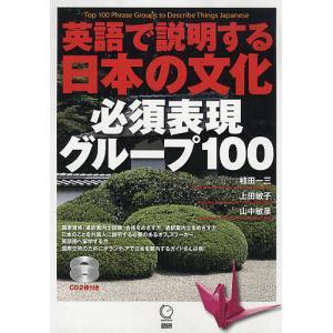 他:植田一三 他:上田敏子 出版社:語研 発行年月:2010年11月