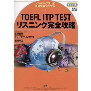 TOEFL ITP TESTリスニング完全攻略 ペーパーテスト式団体受験プログラム/宮野智靖/ジョセ...