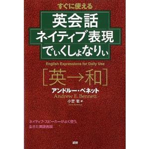 訳:A.ベネット小宮徹 出版社:語研 発行年月:2012年04月