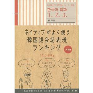 著:林周禧 出版社:語研 発行年月:2014年07月