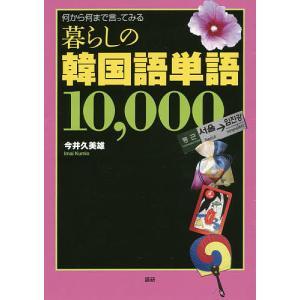 出版社:語研 発行年月:2014年10月