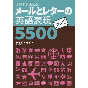 メールとレターの英語表現5500 そのまま使える/デイビッド・セイン