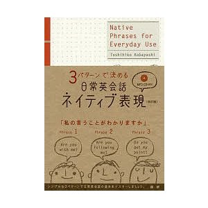 著:小林敏彦 出版社:語研 発行年月:2018年01月 シリーズ名等:3パターンで決める
