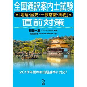 編著:植田一三 著:高田直志 出版社:語研 発行年月:2018年04月