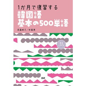 著:貝森時子 著:朴善用 出版社:語研 発行年月:2018年08月