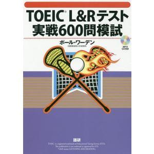出版社:語研 発行年月:2019年02月 キーワード:TOEIC