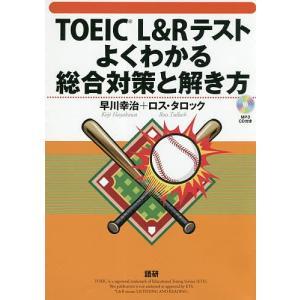著:早川幸治 著:R.タロック 出版社:語研 発行年月:2019年04月 キーワード:TOEIC
