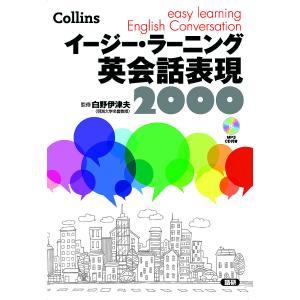 監修:白野伊津夫 出版社:語研 発行年月:2019年06月 シリーズ名等:Collins