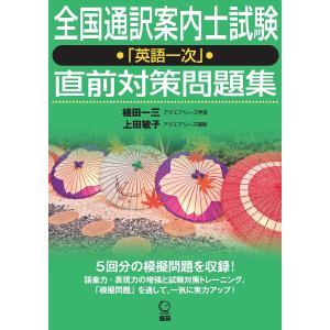 出版社:語研 発行年月:2019年07月