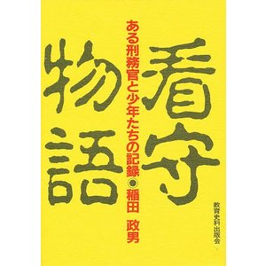 日曜はクーポン有/ 看守物語 ある刑務官と少年たちの記録/稲田政男|bookfan PayPayモール店