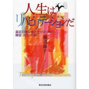 著:福辺節子 出版社:教育史料出版会 発行年月:2008年09月