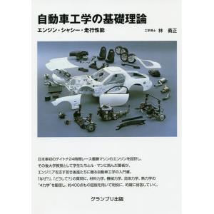 自動車工学の基礎理論 エンジン・シャシー・走行性能/林義正