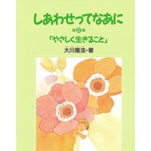 しあわせってなあに 第2巻/大川隆法/子供/絵本