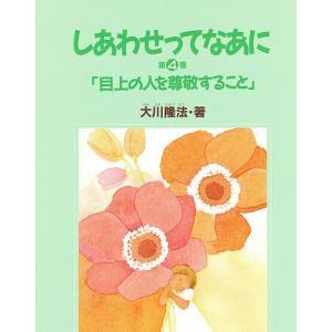 しあわせってなあに 第4巻/大川隆法/子供/絵本