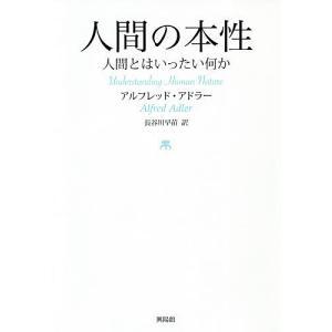 人間の本性 人間とはいったい何か/アルフレッド・アドラー/長谷川早苗