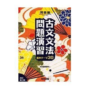 日曜はクーポン有/ 古文文法問題演習 基本テーマ30/河合塾国語科