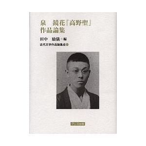 泉鏡花『高野聖』作品論集/田中励儀