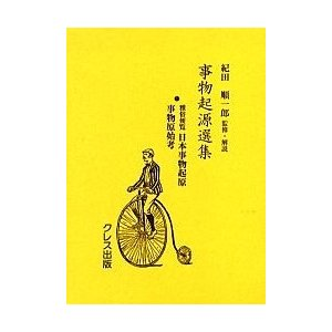監修:紀田順一郎 出版社:クレス出版 発行年月:2004年08月 シリーズ名等:事物起源選集 1