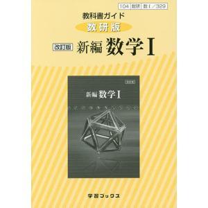 教科書ガイド数研版 329 新編数学1