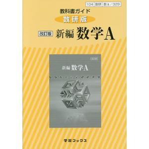 教科書ガイド数研版 329 新編数学A