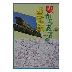 駅からあるく西武線/大滝玲子/旅行|boox