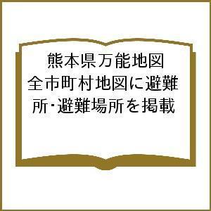 日曜はクーポン有/ 熊本県万能地図 全市町村地図に避難所・避難場所を掲載|bookfan PayPayモール店