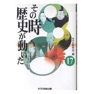 その時歴史が動いた 17/NHK取材班