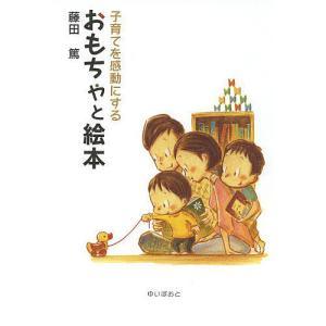 毎日クーポン有/ 子育てを感動にするおもちゃと絵本/藤田篤 bookfan PayPayモール店
