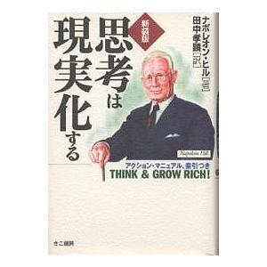 思考は現実化する 新装版/ナポレオン・ヒル/田中孝顕
