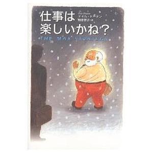 仕事は楽しいかね?/デイル・ドーテン/野津智子