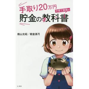 手取り20万円子育て家族の貯金の教科書/横山光昭/朝倉真弓