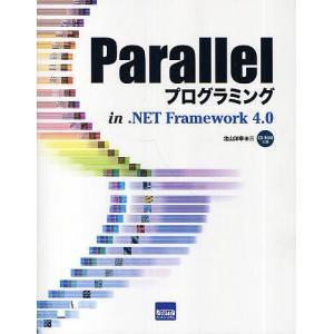 Parallelプログラミングin.NET Framework4.0/北山洋幸