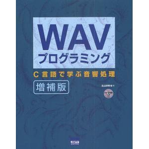 WAVプログラミング C言語で学ぶ音響処理/北山洋幸