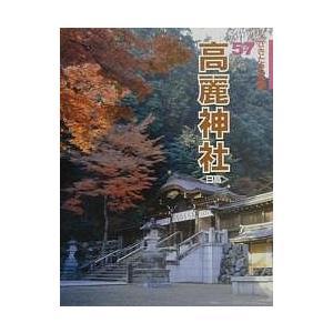 高麗神社 日高/馬場直也/高麗文康