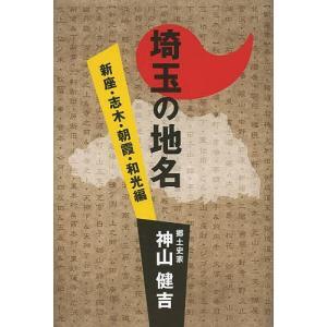 著:神山健吉 出版社:さきたま出版会 発行年月:2013年12月