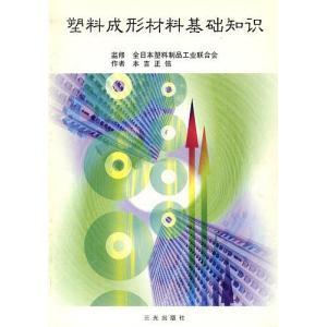 作:全日本塑料制品工業連本吉正信 出版社:三光出版社 発行年月:2005年02月
