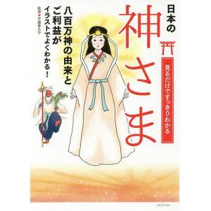 見るだけですっきりわかる神さま イラストで楽しく紹介 日本の/平藤喜久子/メディアソフト書籍部