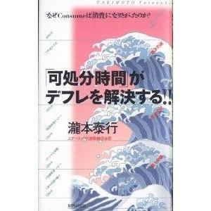 「可処分時間」がデフレを解決する!! なぜConsumeは「消費」になりさがったのか?/瀧本泰行
