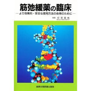 筋弛緩薬の臨床 より効果的・安全な使用方法の会得のために/釘宮豊城